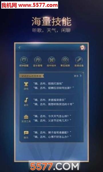 王者荣耀智能机器人手机版(taiq)截图3
