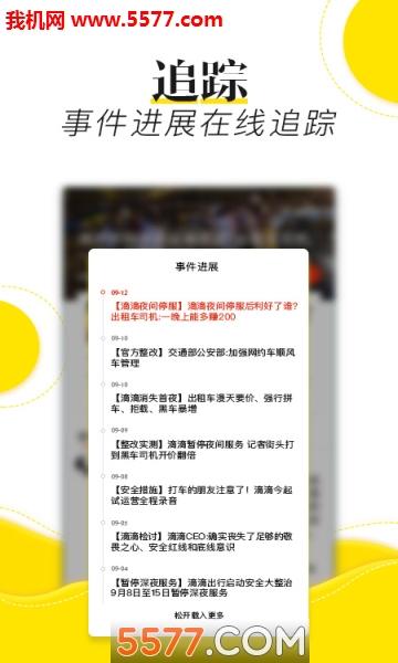 搜狐新闻app官方版截图0
