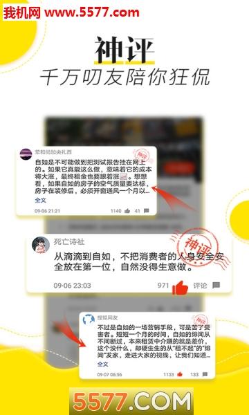搜狐新闻app官方版截图1
