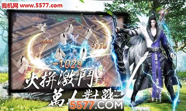 一剑入魂商城版手游bt版截图2