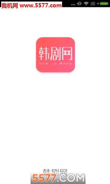 97韩剧网app安卓版(最新韩剧)截图0