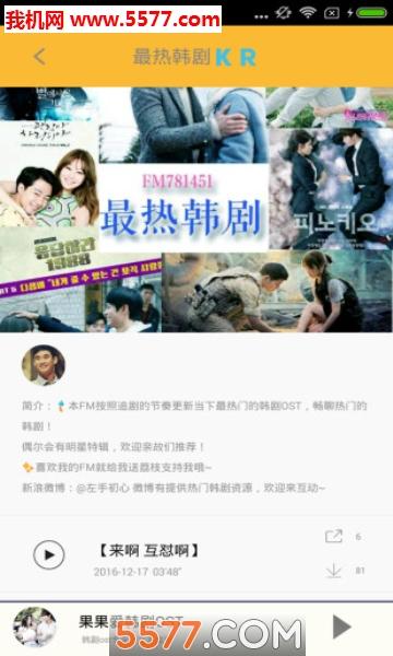 97韩剧网app安卓版(最新韩剧)截图1