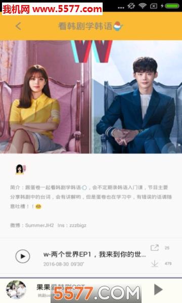 97韩剧网app安卓版(最新韩剧)截图2