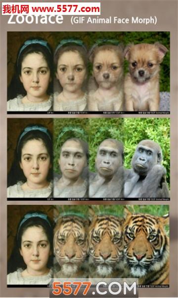抖音动物变脸相机截图0