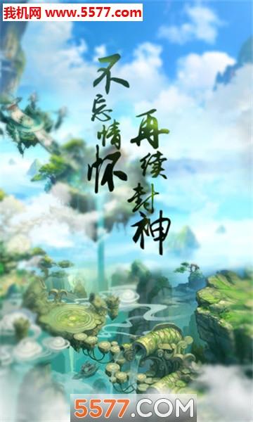 御神决封神奇缘官网最新版截图2