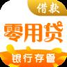 重信零用贷app下载-重信零用贷官网版下载 v2.6安卓版_安卓网-六神源码网