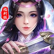 苍穹修仙传博狗bodog手机网页版bt版gm版