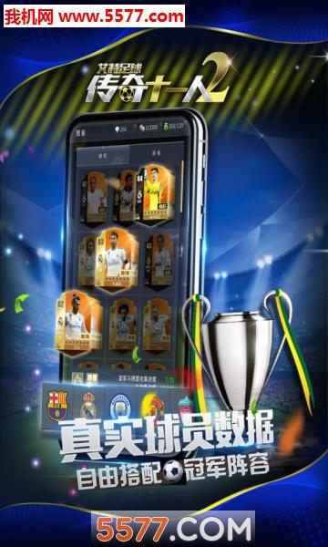 艾特足球手机版截图0