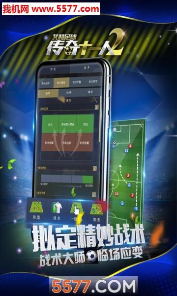 艾特足球手机版截图1