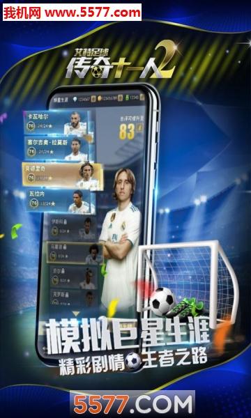 艾特足球手机版截图2