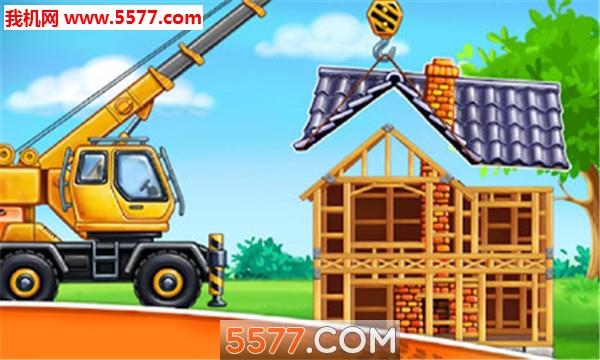 儿童房屋建筑博狗手机版截图2