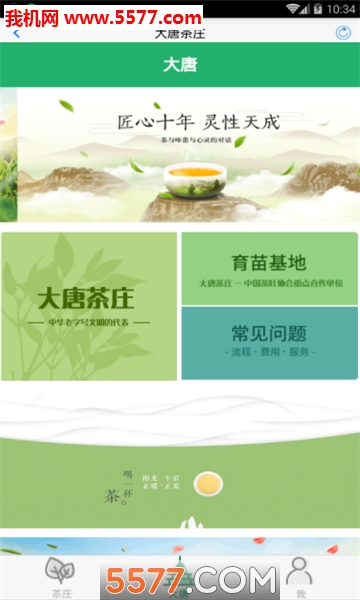 大唐茶庄官网版截图0