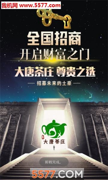 大唐茶庄官网版截图1