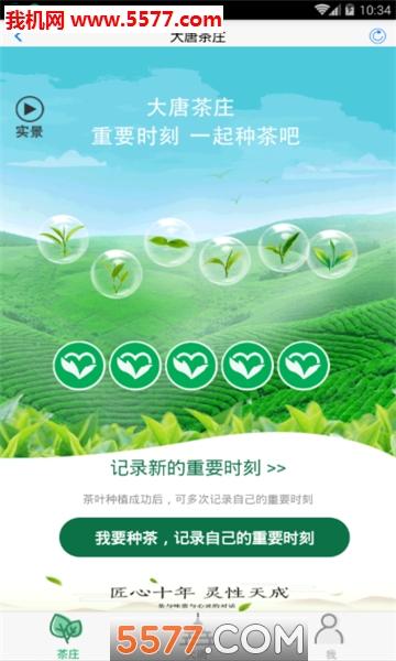 大唐茶庄官网版截图2