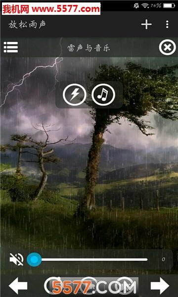 放松雨声博狗bodog888手机版