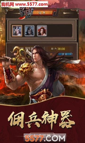 轩辕安卓版截图2