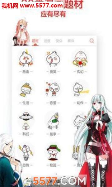 七猫漫画安卓版截图2