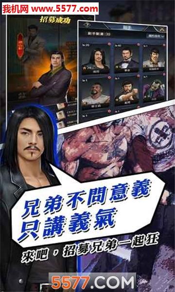 极道之龙M官网版截图3