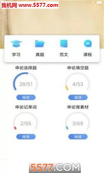 盈科公考app截图1