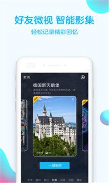 手机qq2019最新版