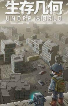 生存几何地下世界安卓版