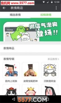 微信2018最新官网版本