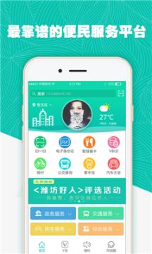 潍V手机官网版