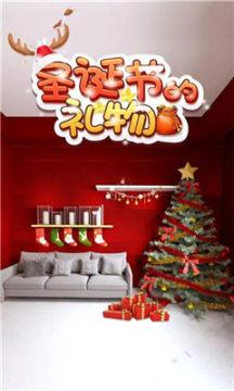 密室逃脱圣诞节的礼物安卓版