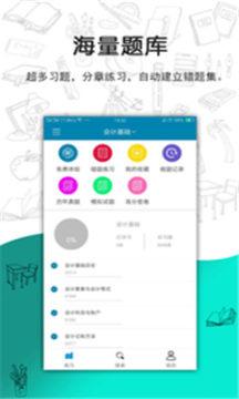 Q题库搜题app
