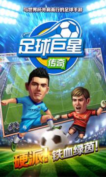 足球巨星传奇官网版