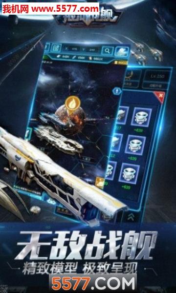 银河战舰OL游戏安卓版截图0