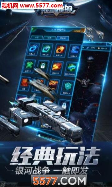 银河战舰OL游戏安卓版截图1
