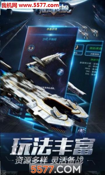 银河战舰OL游戏安卓版截图2