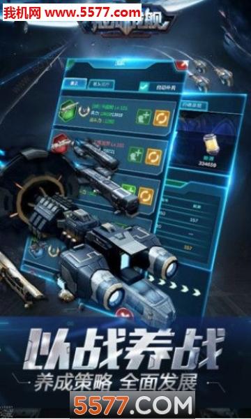 银河战舰OL游戏安卓版