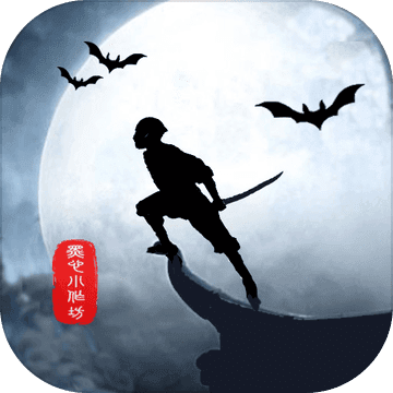 侠道暗涌安卓版v1.0