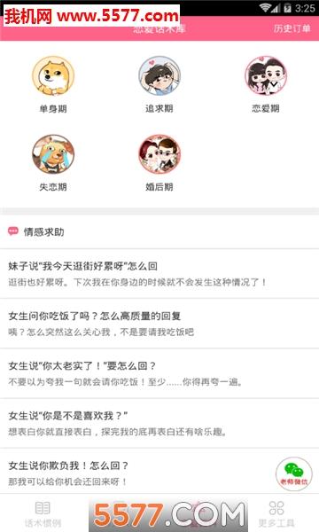 抖音撩妹回复app截图2