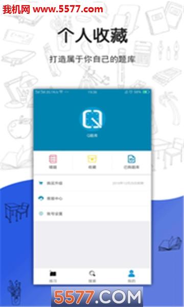 Q题库搜题app截图0
