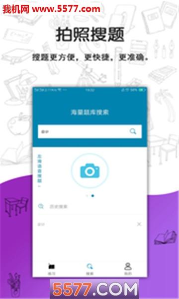 Q题库搜题app截图1