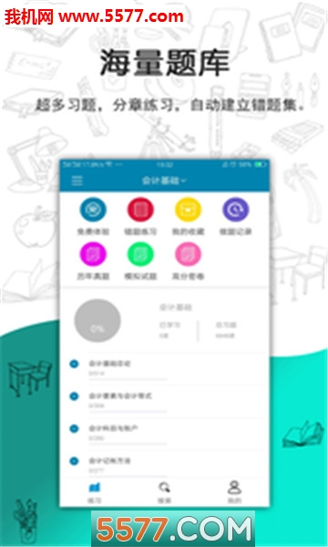 Q题库搜题app截图2