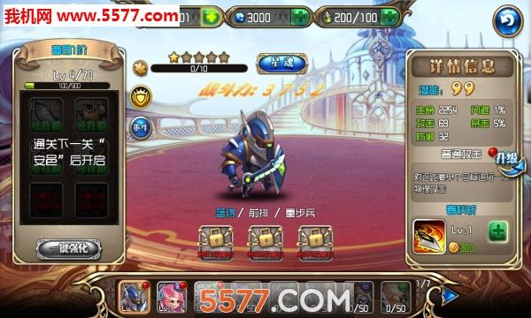 幻想三国志无限元宝版截图1