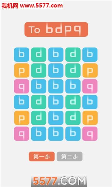 b不b手游截图1
