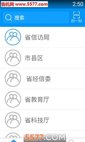 浙江视频信访平台截图0