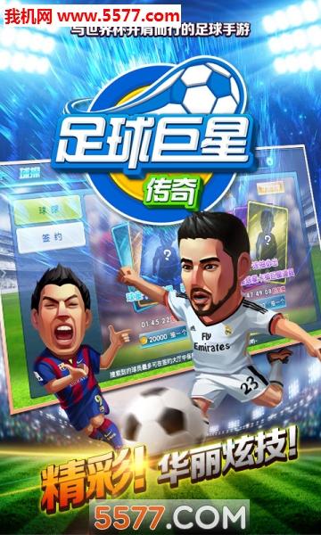 足球巨星传奇官网版截图1