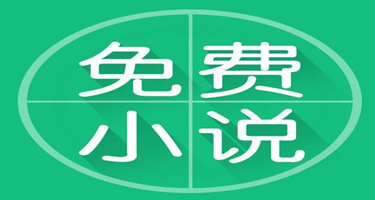 第四色播图片小说_悦阅免费小说安卓版