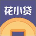 花小贷官网版v1.0.0安卓版