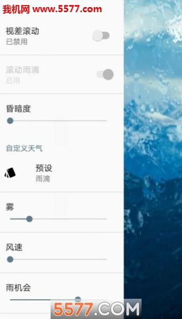 Rainpaper安卓版截图2