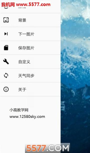 Rainpaper安卓版截图3