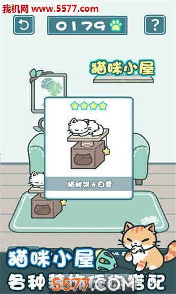 天天躲猫猫2手机版截图0
