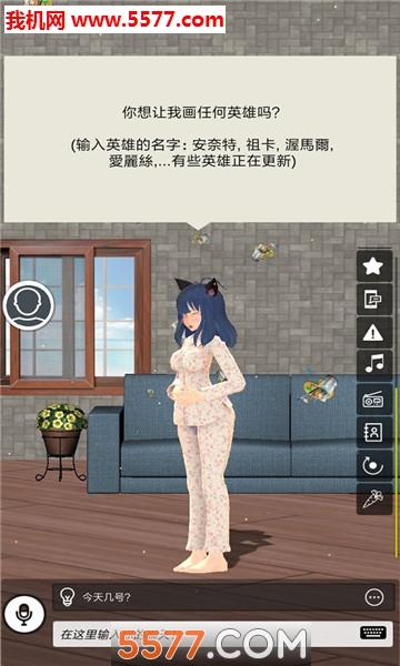 虚拟情人3D版截图0