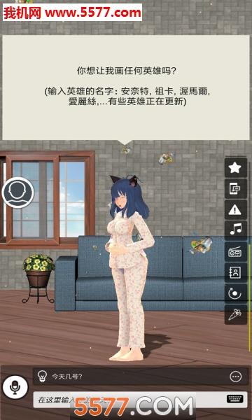 3d虚拟情人游戏截图5
